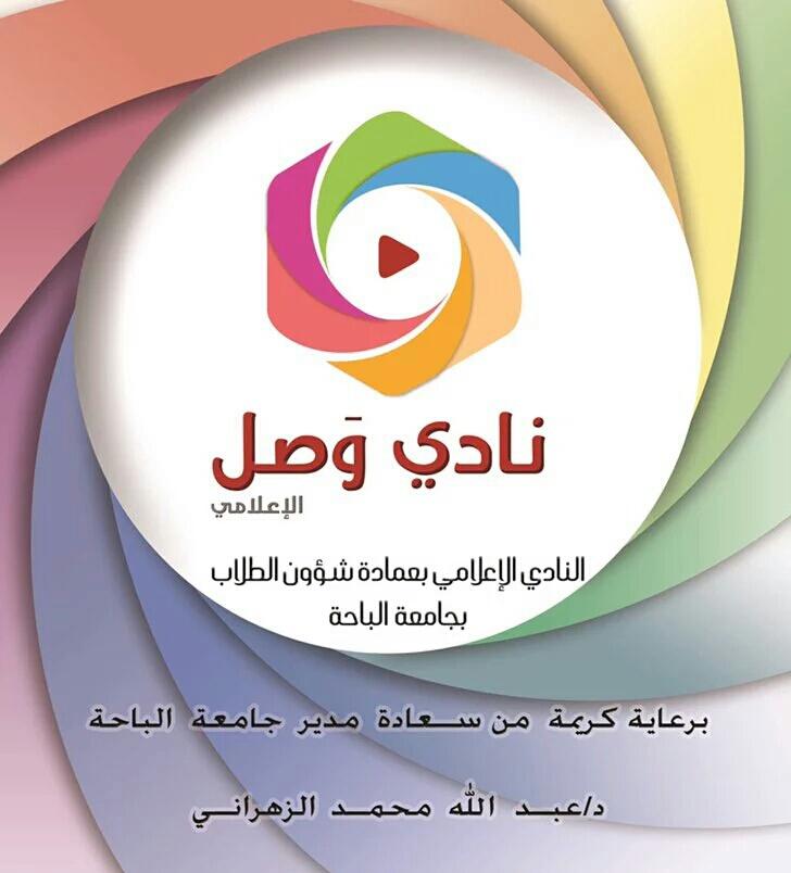 تدشين مقر وموقع نادي #وصل الإعلامي بجامعة #الباحة (3)