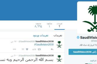 رسميًا.. تدشين الحساب الرسمي لخطة الرؤية المستقبلية السعودية 25 أبريل بتويتر - المواطن