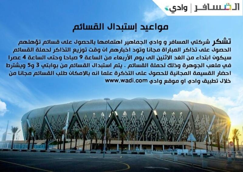 تذاكر مباراة السعودية واستراليا 4