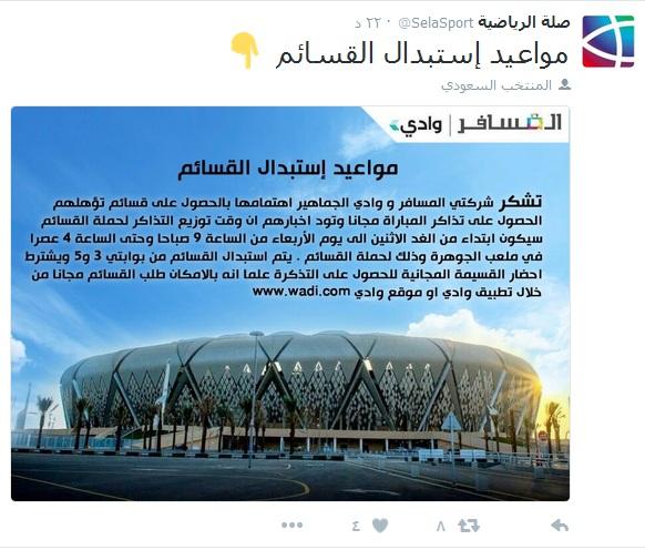 تذاكر مباراة السعودية واستراليا 5
