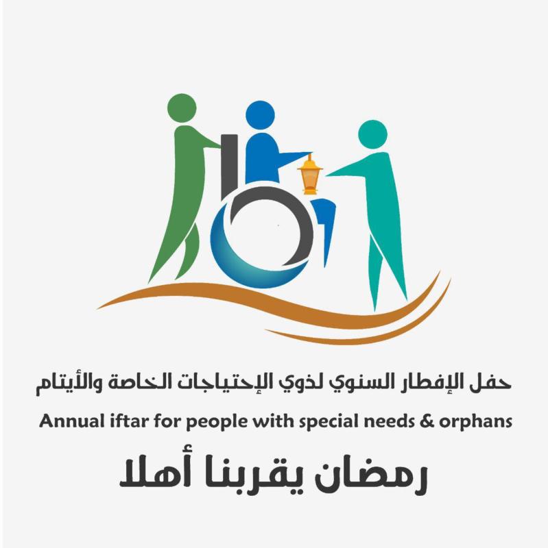 ترعى إفطار رمضان يقربنا أهلاً لذوي الإعاقة