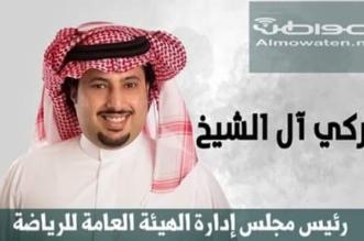 تركي آل الشيخ يُعلنها: سأبذل كل جهدي لرفع الحظر عن الرياضة الكويتية - المواطن