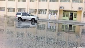 تسرب مياه الأمطار يخلي4 مدارس فى الجبيل - المواطن