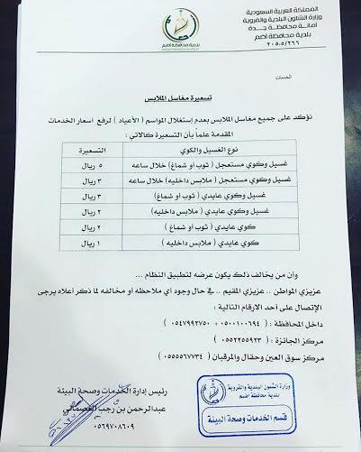 تسعيرة بلدية اضم (1) 