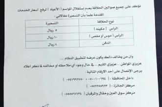 بلدية أضم تحدد التسعيرة الجديد لمغاسل الملابس وصوالين الحلاقة - المواطن