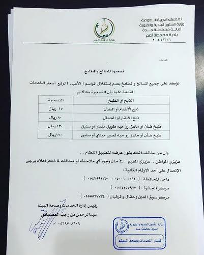 تسعيرة بلدية اضم (218026181) 