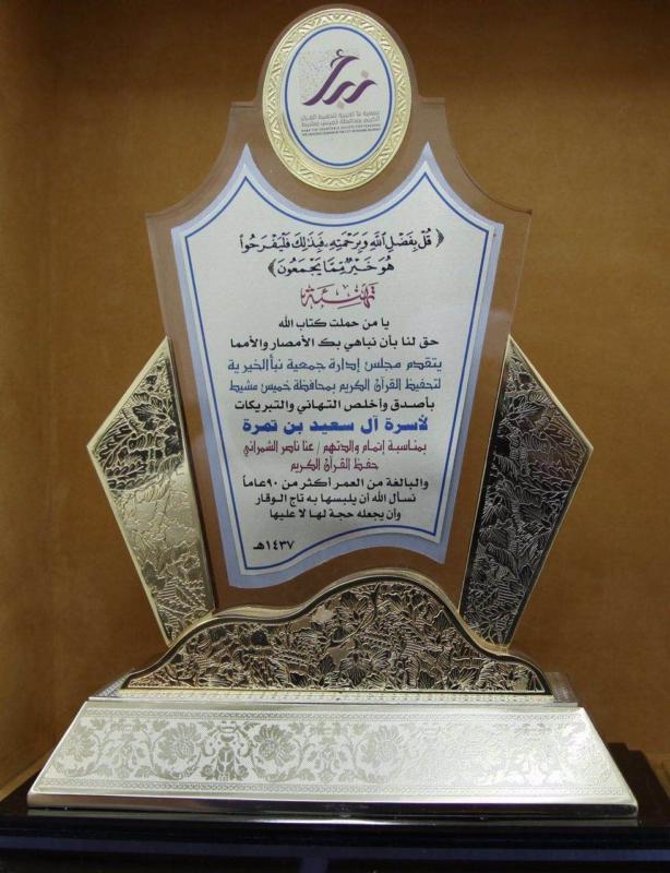 تسعينية تتم حفظ القرآن الكريم (136189797) 