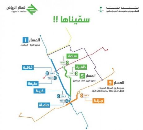 تسمية-حفارات-مترو-الرياض