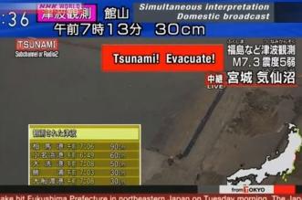 #عاجل .. موجات تسونامي تضرب اليابان بعد زلزال فوكوشيما - المواطن