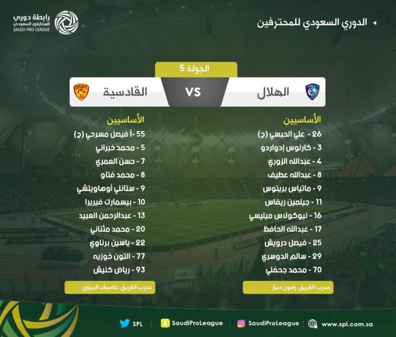 هنا.. تشكيلة مباراة الهلال والقادسية في الدوري السعودي للمحترفين