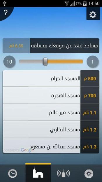 تطبيقات جوجل الإسلامية في رمضان (2)