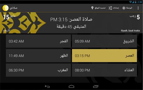 تطبيقات جوجل الإسلامية في رمضان (3)