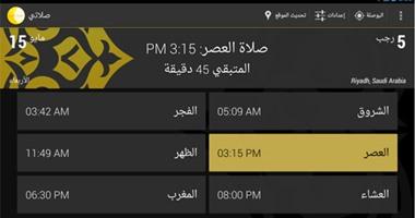 تطبيقات جوجل الإسلامية في رمضان (4)