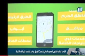 شاهد .. لأول مرة استحداث تطبيق ملاحة إلكتروني للهواتف الذكية لخدمة الحجاج - المواطن