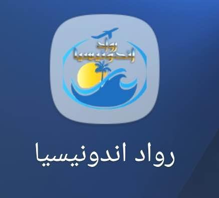 تطبيق للهواتف الذكية
