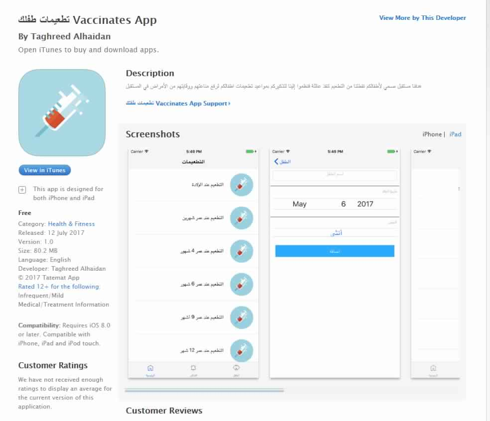 3 طالبات يبتكرن تطبيقًا ذكيًا يذكر الوالدين بموعد تطعيمات أطفالهما - المواطن