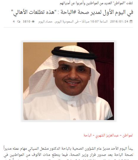 تطلعات الاهلي لمدير صحة الباحة