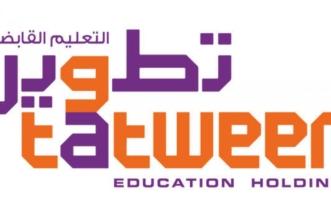 شركة تطوير التعليم