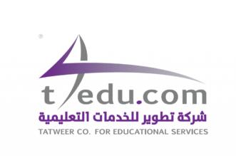 #وظائف شاغرة لدى تطوير للخدمات التعليمية - المواطن