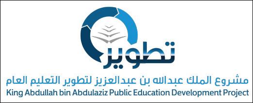 مشروعُ الملك عبدالله بن عبدالعزيز لتطوير التعليم العام