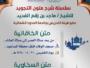 تعاوني رفحاء ينظم دورتين في شرح متون التجويد