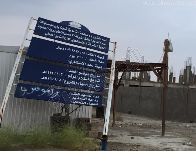 تعثر بناء مدرسة (2)
