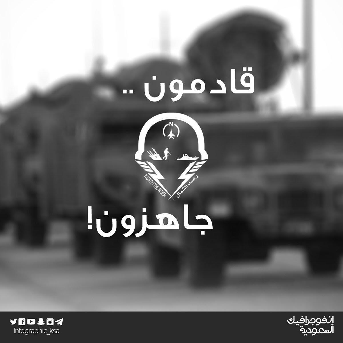تعرَّف على القوات المشاركة في #رعد_الشمال (1)