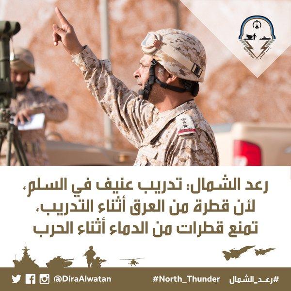تعرَّف على القوات المشاركة في #رعد_الشمال (5)