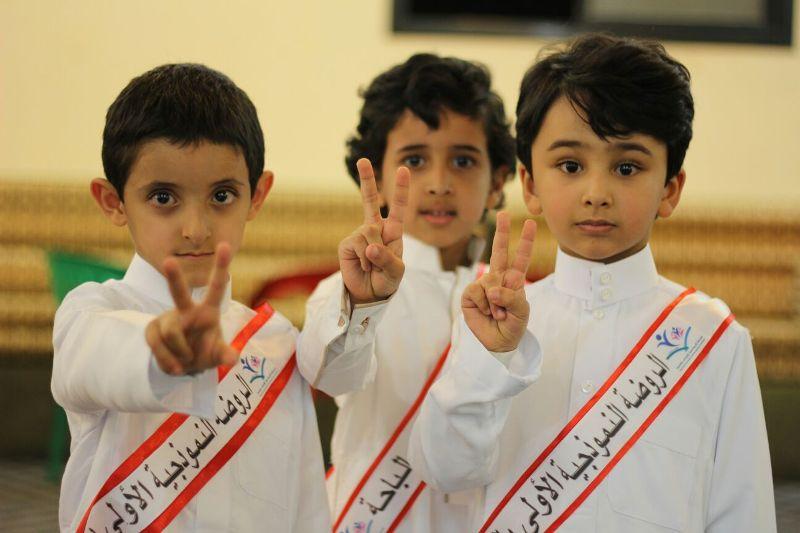 تعليم #الباحة يحتفل باليوم العالمي للطفولة (7)