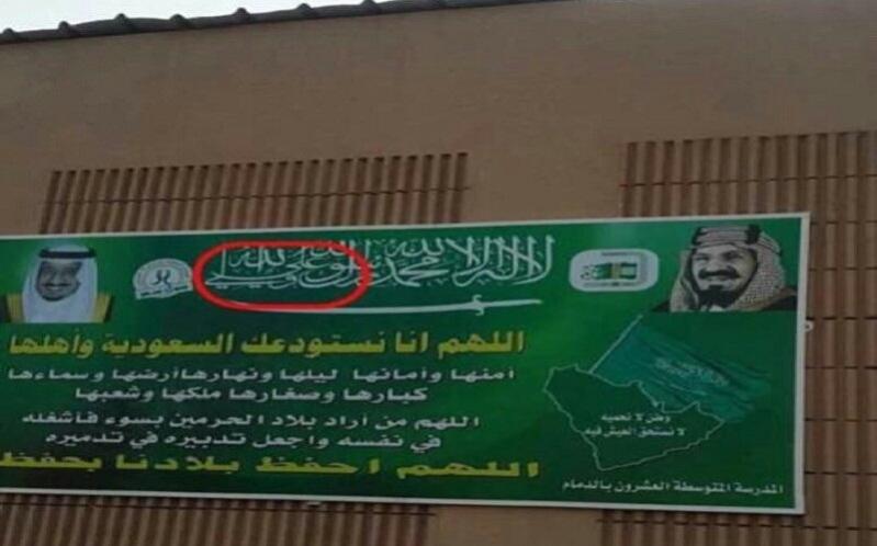 تعليم الشرقية يزيل لافتة مخالفة علي جدار المدرسة