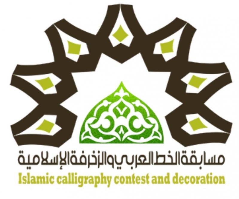 تعليم-الليث-مسابقة-الخط-العربي