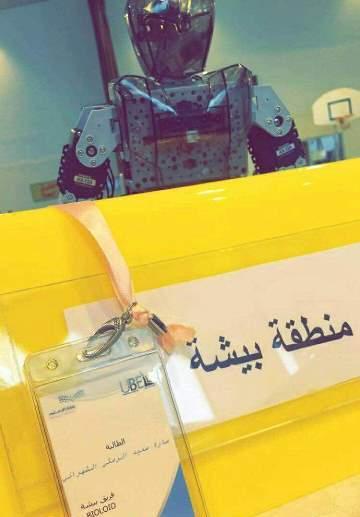 تعليم بيشة يحقق المركز الأول بمسابقة البايولويد للروبوت (1)