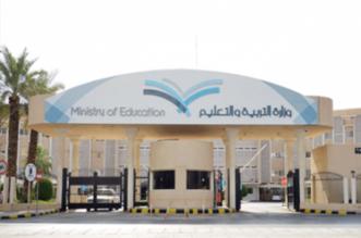 بأمر التعليم.. استئناف الدراسة في مدارس جدة غدًا - المواطن