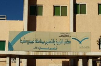 إخلاء مدرستين للأبناء في قاعدة الملك خالد الجوية بسبب خطورة المباني - المواطن