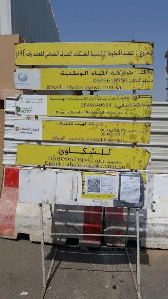 شركة مياه جدة تغلق مدخل مدرسة 28