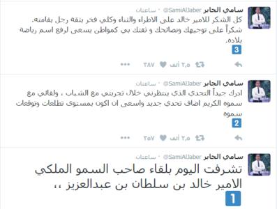 تغريدات الجابر