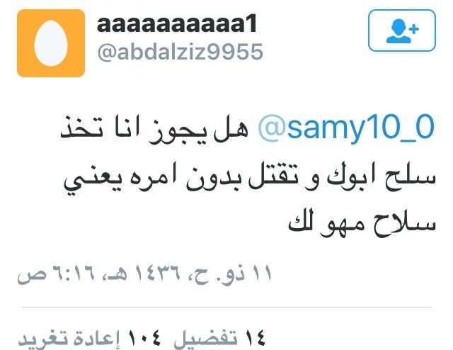 تغريدات-العنزي-سعد (1)