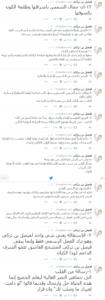 تغريدات كحيلان