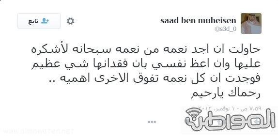 تغريدات مؤثرة للشهيد سعد السبيعي (1)