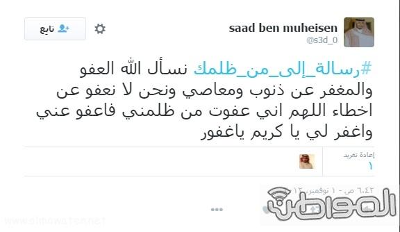تغريدات مؤثرة للشهيد سعد السبيعي (2)