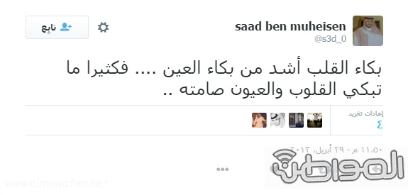 تغريدات مؤثرة للشهيد سعد السبيعي (3)