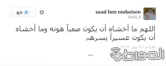 تغريدات مؤثرة للشهيد سعد السبيعي (4)