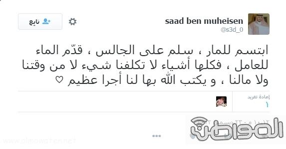 تغريدات مؤثرة للشهيد سعد السبيعي (5)