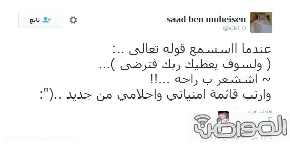 تغريدات مؤثرة للشهيد سعد السبيعي (6)