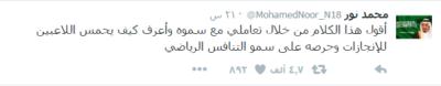 تغريدات محمد نور