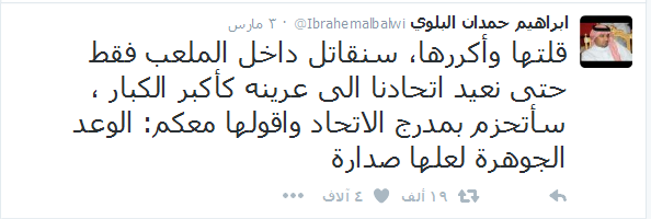 تغريدة ابراهيم البلوي