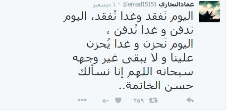تغريدة-الشهيد-عماد-النجاري
