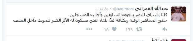 تغريدة العمراني