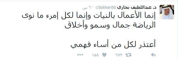 تغريدة بخاري