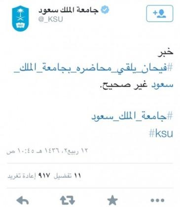 تغريدة جامعة الملك سعود